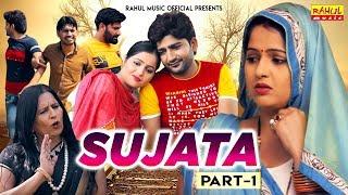 सुजाता Sujata Part-1 | Kavita Joshi | New Haryanvi Movie 2020 | Uttar Kumar | Pratap Kumar