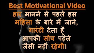 Most Powerful Inspiring & Motivational Story (Hindi)of Lady committed suicide,got divorced,Struggled