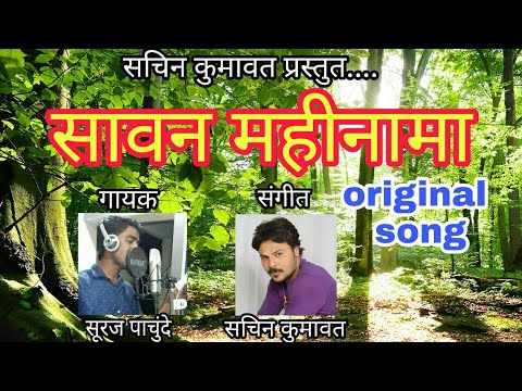 Full Mix Sawan Mahina Ma Ahirani Songसावन महीनामा  Khandeshi Ahirani Superhit Song