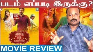 Dhanusu Raasi Neyargale Movie Review By Jackie Sekar | தனுசு ராசி நேயர்களே விமர்சனம் |  HarishKalyan