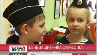 День защитника отечества. Большой город live 22/02/2018 GuberniaTV
