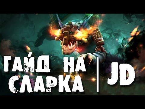 ГАЙД НА СЛАРКА ГАЙДЫ ДОТА - 27-04-2017
