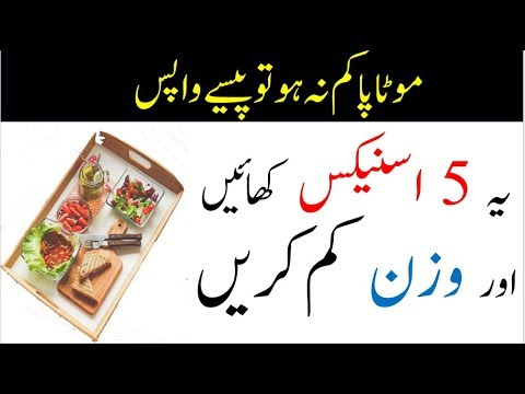 Home Remedies for lose weight fast without exercise with 5 snacks|How to lose weight with 5 snacks