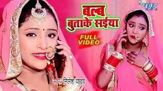 Nilesh Yadav का यह गाना 2020 में तहलका मचा देगा | Bulb Butake Saiya | Bhojpuri Song