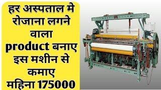 इस मशीन से कमाए 175000महिना, small business, business idea, surgical bandage making business
