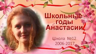Школьные годы 2006 - 2017год, г.Ровеньки Школа №12