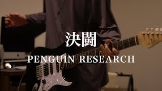 PENGUIN RESEARCH「決闘」/ Guitar cover by cocoloa