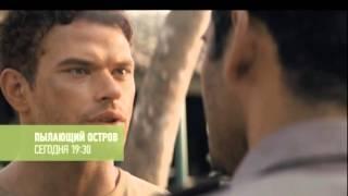 Кино на Перце: «Пылающий остров»