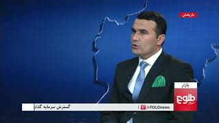 BAZAR: Kabul's PD4 Residents Protest Over Road Conditions