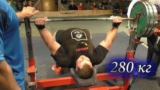 Никитенко Артем - жим лежа 280 кг