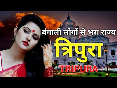 त्रिपुरा के इस विडियो को एक बार जरूर देखिये || Amazing Facts about Tripura in Hindi