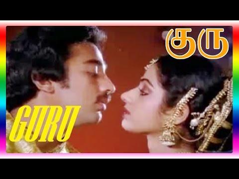 Tamil Full Movie Guru | Guru | Kamal Haasan | Sridevi | 2015 Upload HD