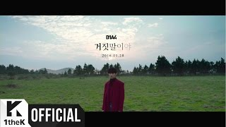 [Teaser] B1A4 _ A lie(거짓말이야)