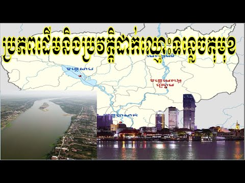 ប្រពភដើមនិងប្រវត្តិដាក់ឈ្មោះនៃទន្លេចតុមុខ #ភូមិសាស្រ្តនយោបាយកម្ពុជា | History Tonle Chaktomuk River
