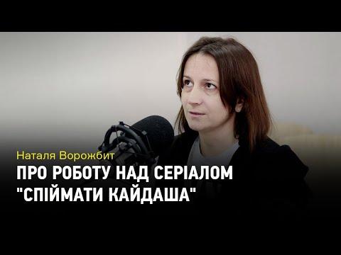 Видео: Наталя Ворожбит про серіал