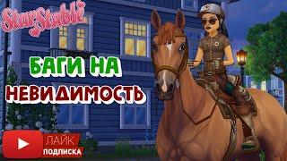 БАГИ на НЕВИДИМОСТЬ в Star Stable Online   Игра про лошадей