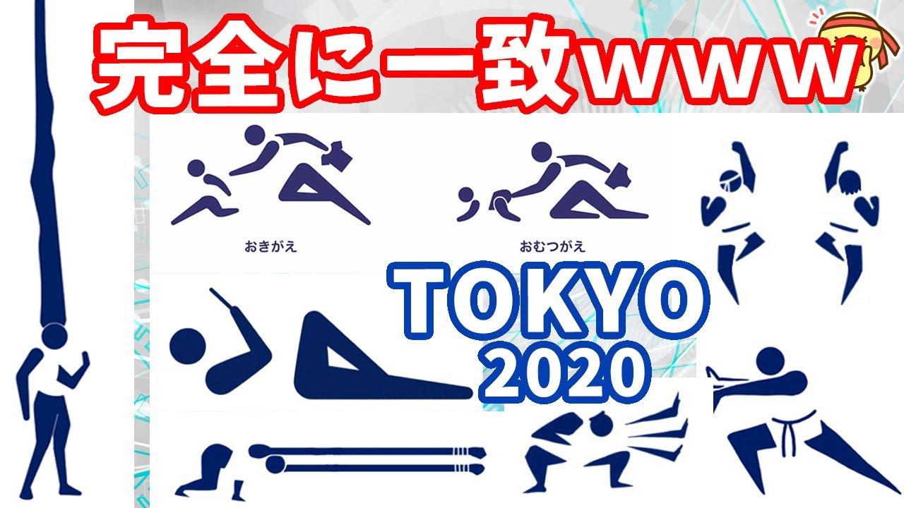 【大喜利】みんなが考えたピクトグラムがSNSで大喜利状態www東京オリンピックAmazing Funny Pictograms Tokyo Olympics 2020 Opening Ceremony
