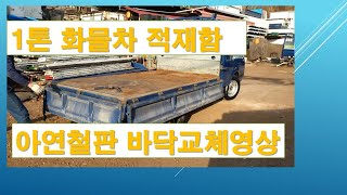 1톤 화물차 적재함 철판바닥 교체영상