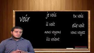 كورس اللغة الفرنسية (الدرس الثامن).