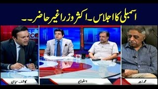 Off The Record   Kashif Abbasi   ARYNews   23 April 2019