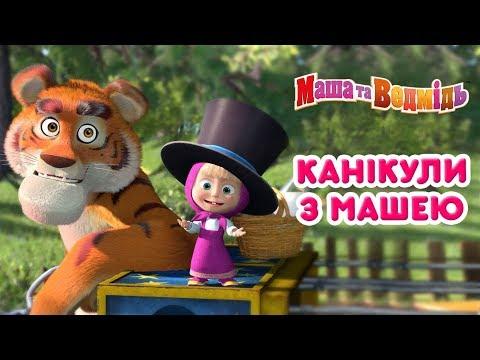 Маша та Ведмідь👍🏖 КАНIКУЛИ З МАШЕЮ 🏖😁Masha and the Bear - Нові серії