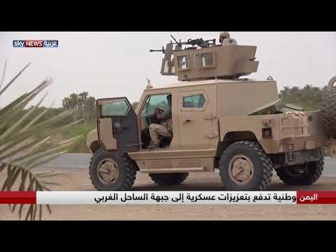 اليمن.. المقاومة الوطنية تدفع بتعزيزات عسكرية إلى جبهة الساحل الغربي  - نشر قبل 4 ساعة