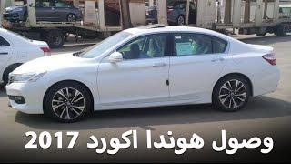 وصول هوندا اكورد 2017 الجديدة الى السعودية + معلومات وصور Honda Accord