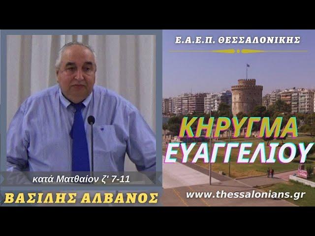 Βασίλης Αλβανός 10-05-2021   Η απλότητα καθορίζει την ενέργεια του Θεού   κατά Ματθαίον ζ' 7-11