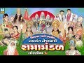 Download Ramamandal 2017 | Toraniya Ramamandal Vibhapar | Part 1 | Non Stop | Gujarati Live Program 2017 MP3 song and Music Video