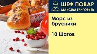 Морс из брусники . Рецепт от шеф повара Максима Григорьева