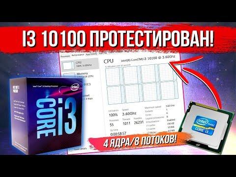 Первые тесты восьмипоточного I3 10100 засветились в сети!
