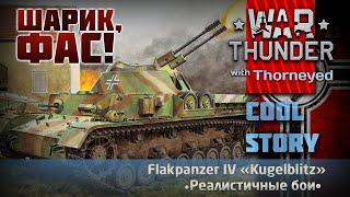 «Kugelblitz» — шарик, фас! | War Thunder