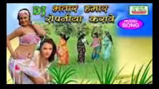 New Bhojpuri Song- भतार हमार रोपनी करावे