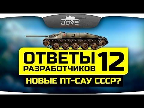 Ответы Разработчиков #12. Новые ПТ-САУ СССР?!