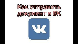 как сделать документ в VK?
