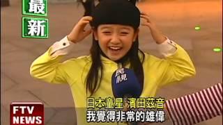 【民視即時新聞】主演電影《阿信》走紅的,日本小童星「濱田茲音」,今...