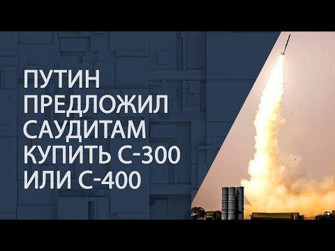 Путин предложил саудитам купить С-300 или С-400