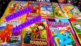 НОВИНКА!Раскраски для детей ГЕРОИ МУЛЬТИКОВ