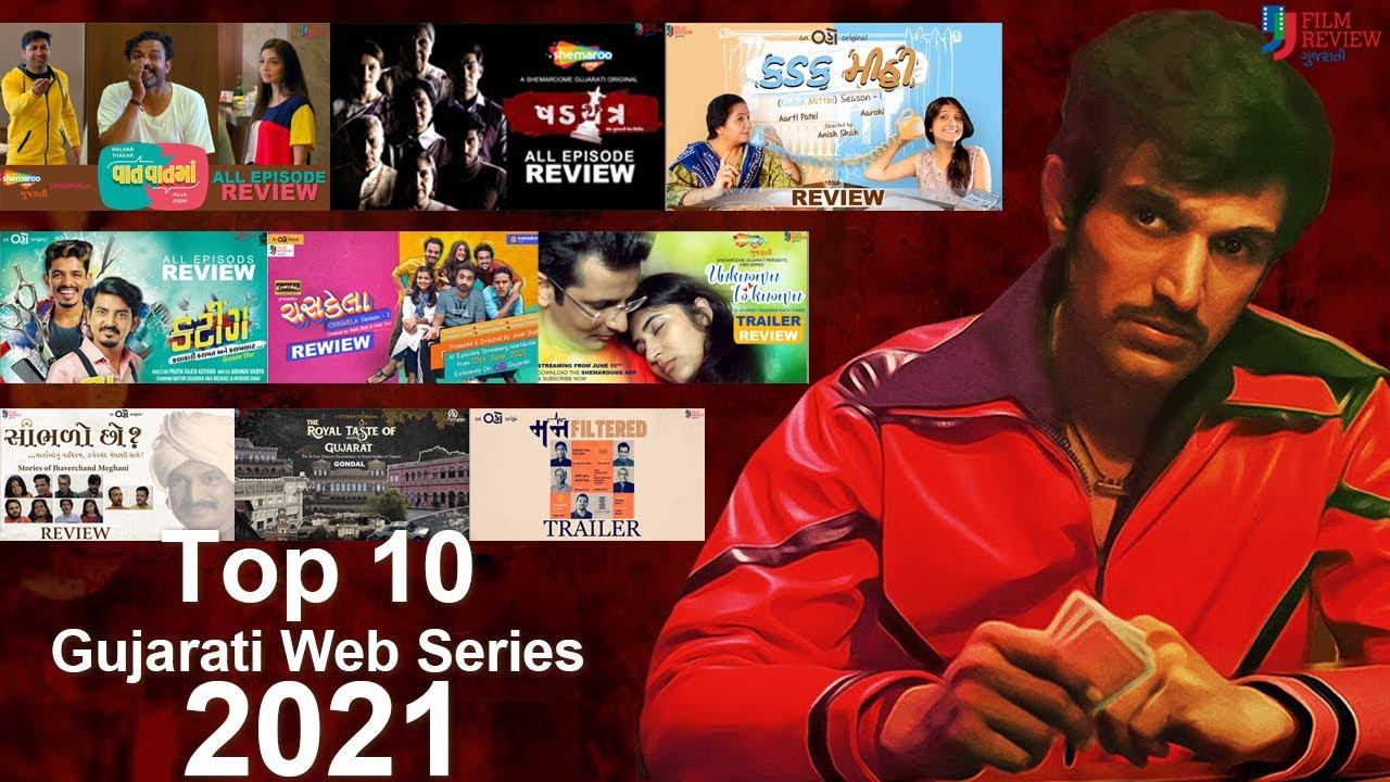 Download Top 10   Best Gujarati Web Series   2021   OHO Gujarati   ShemarooMe Gujarati   CityShorTV