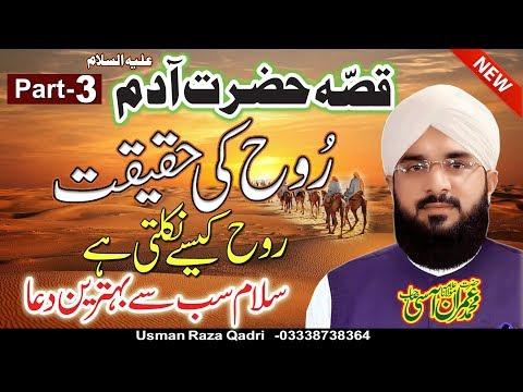 New Biyan Hafiz Imran Aasi (Hazrat e Adam a.s ) Part 3 By Modren Sound Sialkot 03007123159