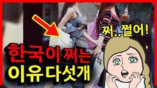 한국이 킹갓쩌는 이유 다섯가지 |빨간토마토