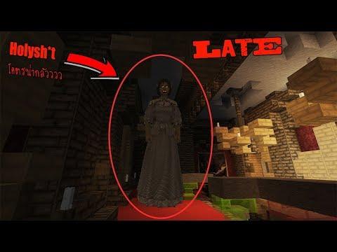 Minecraft : Late #1 แม็พผีที่น่ากลัวที่ดีที่สุดและน่ากลัวที่สุดตั้งแต่เล่นมา XD