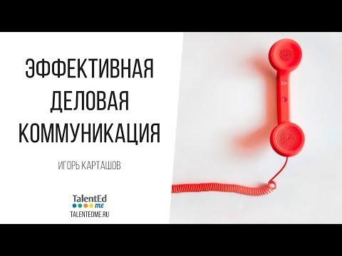Эффективная деловая коммуникация. Часть 1