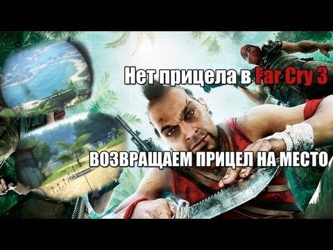 видео: Нет прицела в far cry 3 [ВОЗВРАЩАЕМ ПРИЦЕЛ НА МЕСТО]