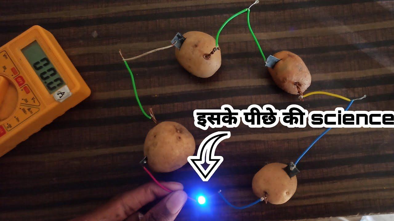 आलू से बिजली कैसे बनती है | science in #shorts
