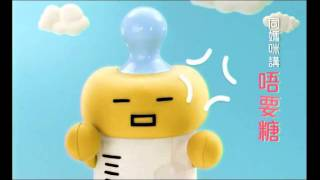 余仁生 開奶茶廣告 30s bb話廣告 eu yan sang infants digestive support formula