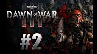 Warhammer 40 000: Dawn of War 3 прохождение часть 2