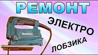 РЕМОНТ ЭЛ. ЛОБЗИКА ++