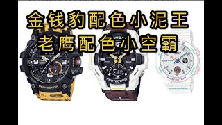 Gambar cover 【G-SHOCK love the sea and the earth 2019 series】GG-1000wlp and GR-B100wlp