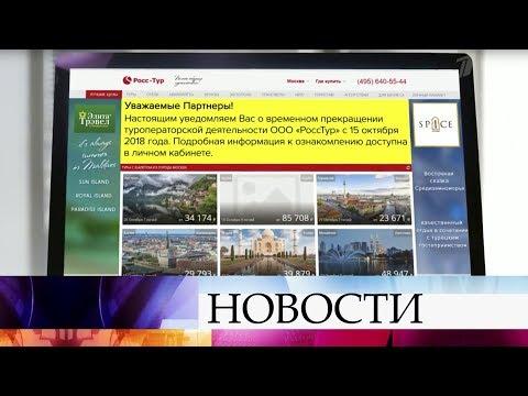 «РоссТур» объявил о приостановке деятельности в качестве туроператора.